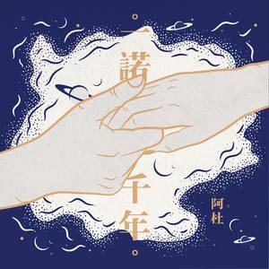 一诺千年(热度:1855)由陈翻唱,原唱歌手阿杜