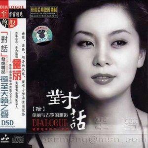 春光美(热度:66)由杜歌翻唱,原唱歌手童丽