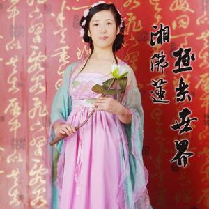 心灯(热度:64)由징해(静海,忙碌中)翻唱,原唱歌手湘佛莲