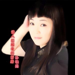 谁人能解爱的折磨(热度:36)由梦海之恋翻唱,原唱歌手孙晓雨