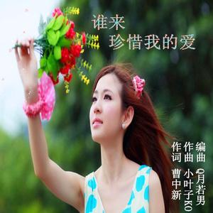 谁来珍惜我的爱(热度:204)由静心翻唱,原唱歌手小叶子KO