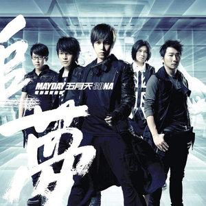 知足(3DNA Live版)(热度:61)由鹿R巨蟹翻唱,原唱歌手五月天
