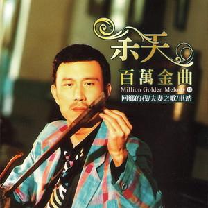 车站(热度:56)由陶勋天平山人翻唱,原唱歌手余天