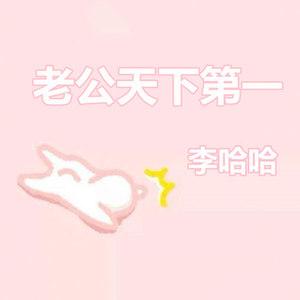 老公天下第一原唱是李哈哈,由北巷@麓七☞爱师可乐☜翻唱(播放:81)