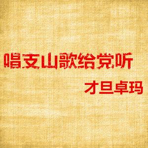 唱支山歌给党听(热度:35)由大红翻唱,原唱歌手才旦卓玛