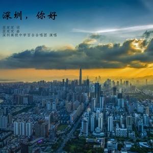 深圳,你好(热度:63)由梧桐山郡翻唱,原唱歌手深圳高级中学百合合唱团