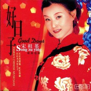 爱我中华(热度:18)由丹丽翻唱,原唱歌手宋祖英