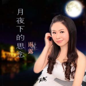 爱你今生不后悔(热度:433)由小鱼儿翻唱,原唱歌手雨露
