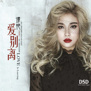 关不上的窗(热度:11)由仙兒~茹夢翻唱,原唱歌手谭艳
