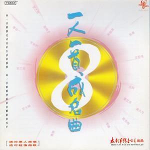 我的祖国(热度:12)由陶勋天平山人翻唱,原唱歌手郭兰英