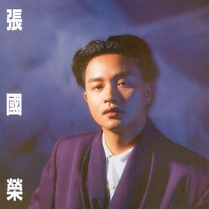 明月夜(热度:234)由峯翻唱,原唱歌手张国荣