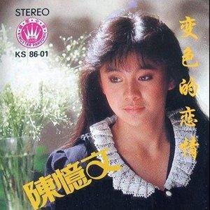 除了你(热度:86)由萍翻唱,原唱歌手陈忆文