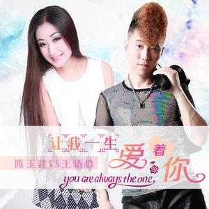 让我一生爱着你(热度:125)由龙翔袁朝强很圆满翻唱,原唱歌手陈玉建/王语心