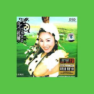 呼伦贝尔大草原(热度:127)由蓝天白云翻唱,原唱歌手乌兰托娅