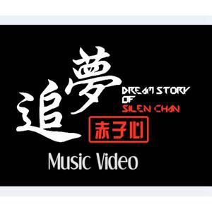 演员(热度:158)由冷静luo翻唱,原唱歌手郑子威