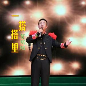一搭搭里(热度:109)由思念(停)翻唱,原唱歌手贺明明