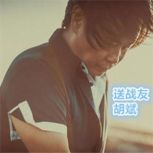 送战友(热度:101)由蓼水之畔(美的净水)翻唱,原唱歌手胡斌