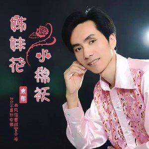 最美的歌儿唱给妈妈原唱是袁泉/蒋大为,由阳光明媚翻唱(播放:369)