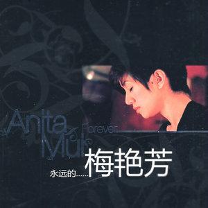 用心良苦(热度:35)由玲子翻唱,原唱歌手梅艳芳