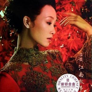 茉莉花(热度:18)由芝芝翻唱,原唱歌手吕薇