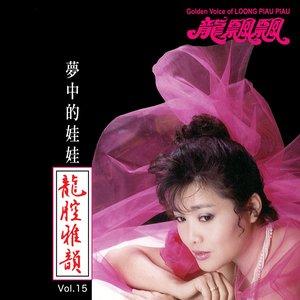 恨你情难守(Remaster)(热度:17)由淑8899翻唱,原唱歌手龙飘飘