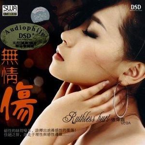 无心伤害(热度:190)由小奴家翻唱,原唱歌手张玮伽