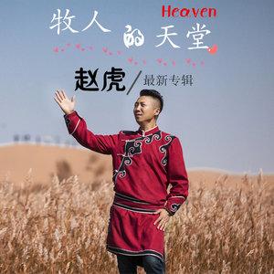 师恩难忘(热度:94)由道源翻唱,原唱歌手赵虎