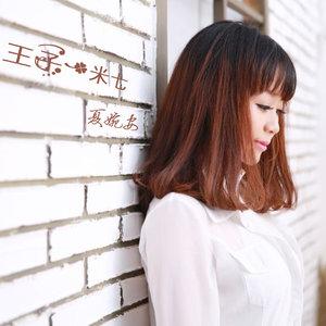 王子一米七(热度:80)由~梦曦支持猫九哥哥翻唱,原唱歌手夏婉安