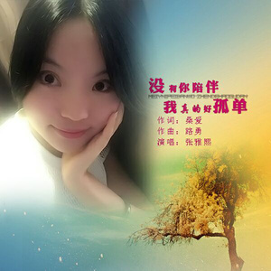 没有你的陪伴我真的好孤单(热度:17)由嘟嘟翻唱,原唱歌手张雅熙