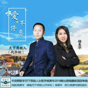 爱不停息由清清演唱(ag娱乐平台网站|官网:杨美华/月下思故人)