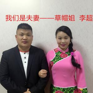 我们是夫妻(热度:106)由彩云翻唱,原唱歌手草帽姐/李超
