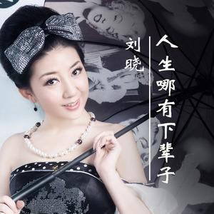 人生哪有下辈子(热度:50)由宝贝雨馨永远美丽开心果翻唱,原唱歌手刘晓
