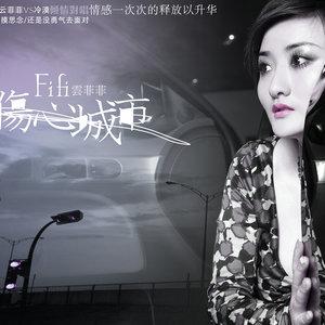 伤心城市(热度:494)由否极泰来翻唱,原唱歌手云菲菲