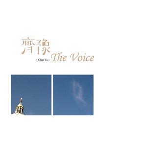 When A Child Is Born(热度:26)由沐嘎玛多吉旺姆翻唱,原唱歌手齐豫