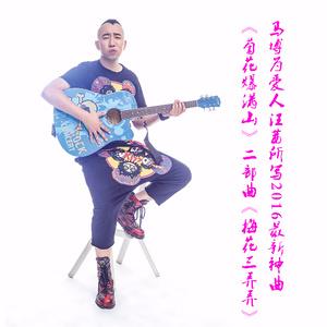 梅花三弄弄(热度:13)由音乐春暖花开翻唱,原唱歌手马博
