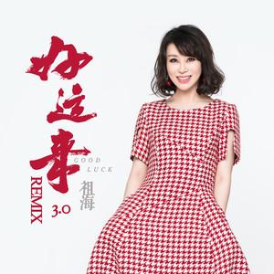 好运来3.0(热度:24)由凌云翻唱,原唱歌手祖海