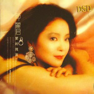 阿里山的姑娘由美美演唱(原唱:邓丽君)