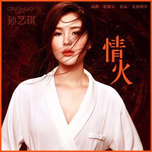 情火原唱是孙艺琪,由幸福皇后翻唱(播放:29)
