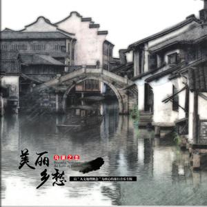 乌镇之恋原唱是侃侃,由用 温暖翻唱(试听次数:110)