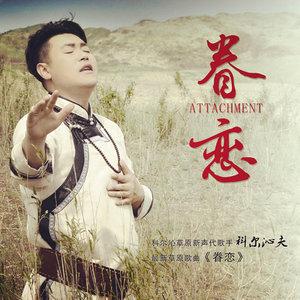 眷恋原唱是科尔沁夫,由樂天地翻唱(播放:67)