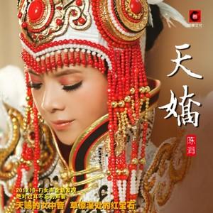 红雪莲(热度:64)由红太阳翻唱,原唱歌手陈涓