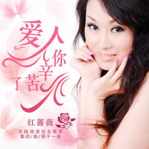 相思的泪水原唱是红蔷薇,由花鳳回忆青春翻唱(播放:59)