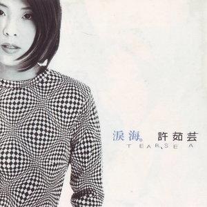 泪海由王睿演唱(ag官网平台|HOME:许茹芸)