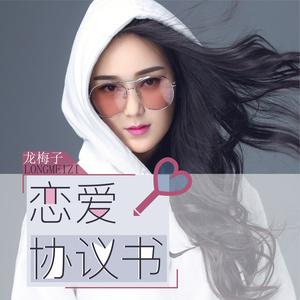 恋爱协议书(热度:13)由选择快乐翻唱,原唱歌手龙梅子
