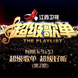 驿动的心(Live)原唱是姜育恒,由雪豹翻唱(播放:26)