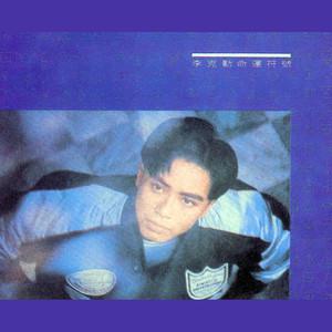 月半小夜曲(Album Version)(热度:42)由乐怡轩钱作怪翻唱,原唱歌手李克勤