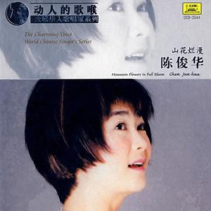 蝶儿飞(热度:139)由꧁银文秀꧂翻唱,原唱歌手陈俊华