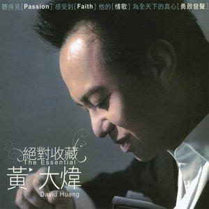 离爱不远(热度:12)由MY勇翻唱,原唱歌手黄大炜