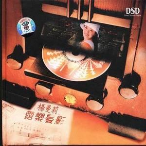 旧梦不须记(热度:24)由蓉儿翻唱,原唱歌手杨曼莉