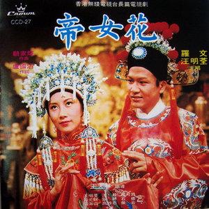 悼落花(热度:61)由大红翻唱,原唱歌手罗文